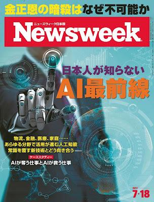 週刊ニューズウィーク日本版 2017年07月18日号 raw zip dl