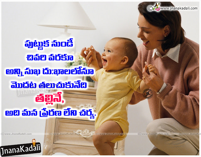 Mother Quotes in Telugu Amma kavithalu with hd wallpapers in Telugu Mother and Baby hd wallpapers in Telugu