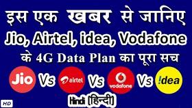 जानिए Jio, Airtel, Idea, Vodafone के 4G डाटा प्लान का पूरा सच !!!