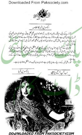 Dil Gazeeda by Umme Maryam Episode 20
