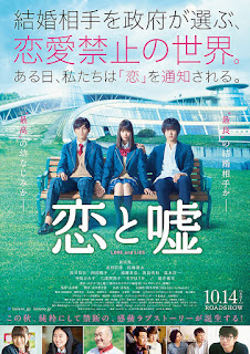 Koi to Uso (Love and Lies) Live Action (2017) Subtitle Indonesia [Jaburanime]