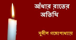 Sunil Gangopadhyay Bengali Horror Story E-book PDF
