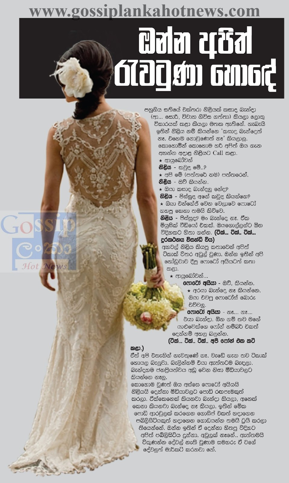 Maheshi Madushanka's Secret Wedding | Gossip Lanka News