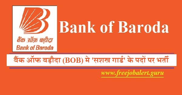 bank of baroda recruitment 2018 armed guard jobs apply online