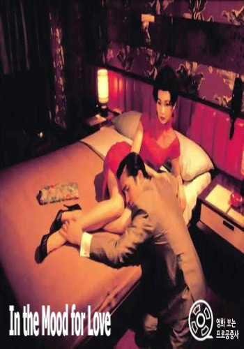 In the Mood for Love 2000 720p 900MB   480p 500MB HDRip Poster