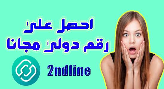 احصل على رقم دولى مجاناً يمكنك من اجراء مكالمات دولية مع تطبيق (2andline)
