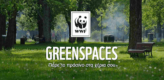 GREENSPACES: Το πράσινο στα χέρια σου!