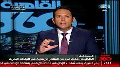 برنامج القاهرة 360 حلقة الجمعه 20-10-2017 مع أحمد سالم ودينا عبدالكريم