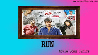 run-telugu-movie-songs-lyrics