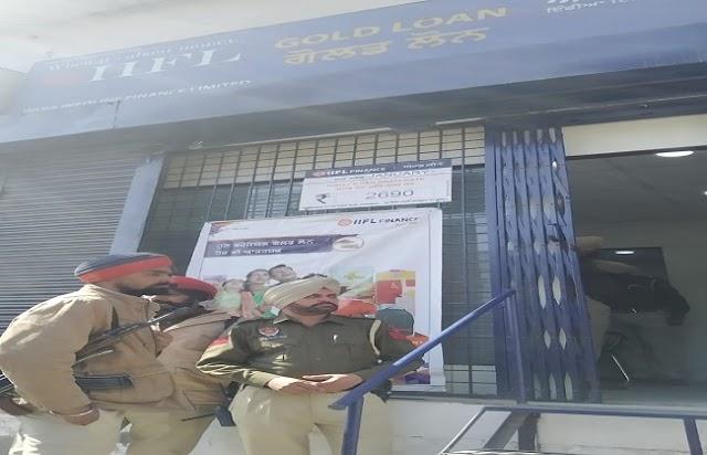 लुधियाना : आईआईएफएल लोन कंपनी की ब्रांच से 30 किलो सोना व नकदी लूटा