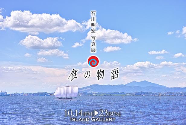 http://islandgallery.jp/13569