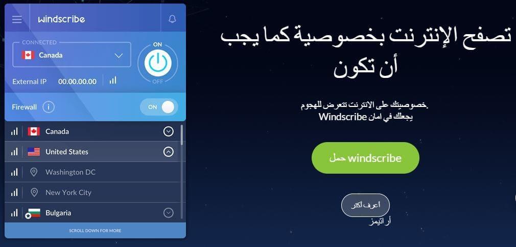 برنامج Windscribe لكسر الحجب عن المواقع