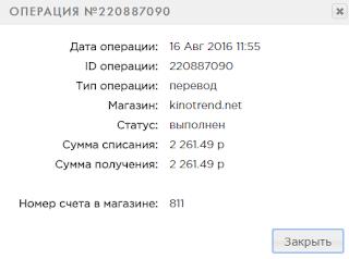 kinotrend.net обзор