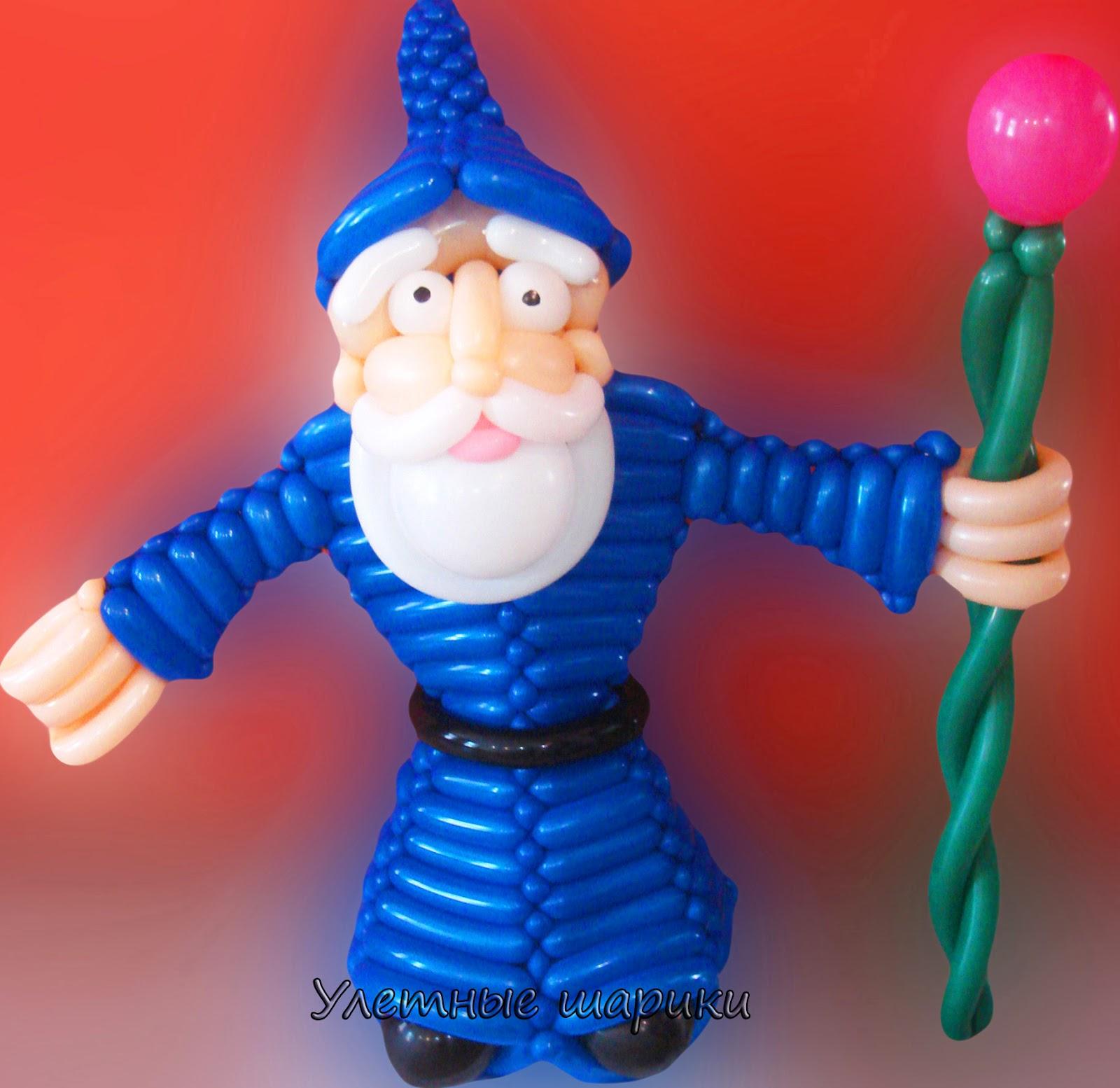 Волшебник  из воздушных шариков