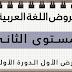 نماذج الفرض الكتابي الأول في مادة اللغة العربية الخاصة بالدورة الأولى / الأسدس الأول 1 لمستوى السنة الثانية ابتدائي