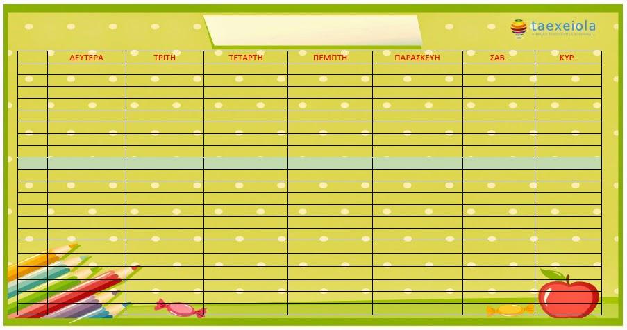 Εβδομαδιαιο Προγραμμα για το Σχολειο