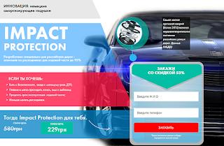 https://bestshopby.ru/impact-protect/?ref=275948&lnk=2057915