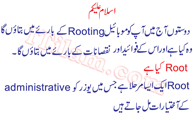 what is android rooting mean root your phone android where is my phone rooting an android phone root tools android phone help what is a android phone definition of android phones tool rooting android how to root how to root my phone up to date definition rooted rooted what is android device rooting on android phone root roots for android phones root your android phone phone rooter device rooter phone rooted rooted phone