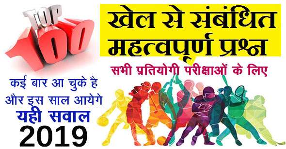 sports questions and answers in hindi