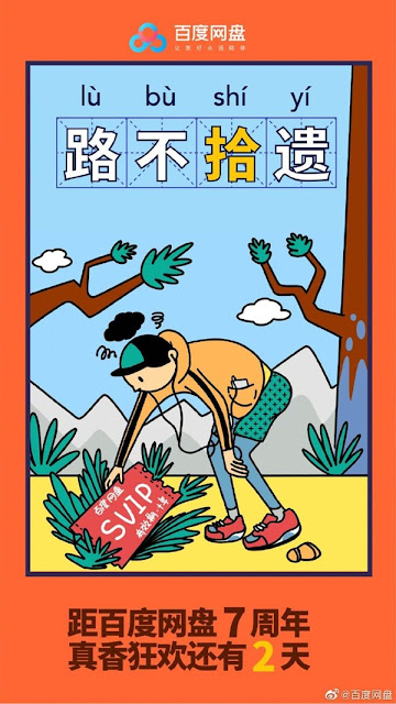 7th-Anniversary-Celebration-of-Baidu-NetDisk