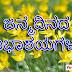 Happy Birthday images in Kannada,ಜನ್ಮದಿನದ ಶುಭಾಶಯಗಳು