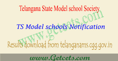TSMS Results 2022 6th class entrance test @telanganams.cgg.gov.in