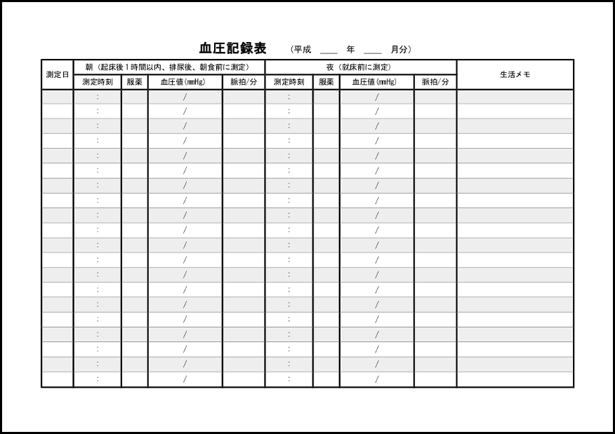 血圧記録表 027
