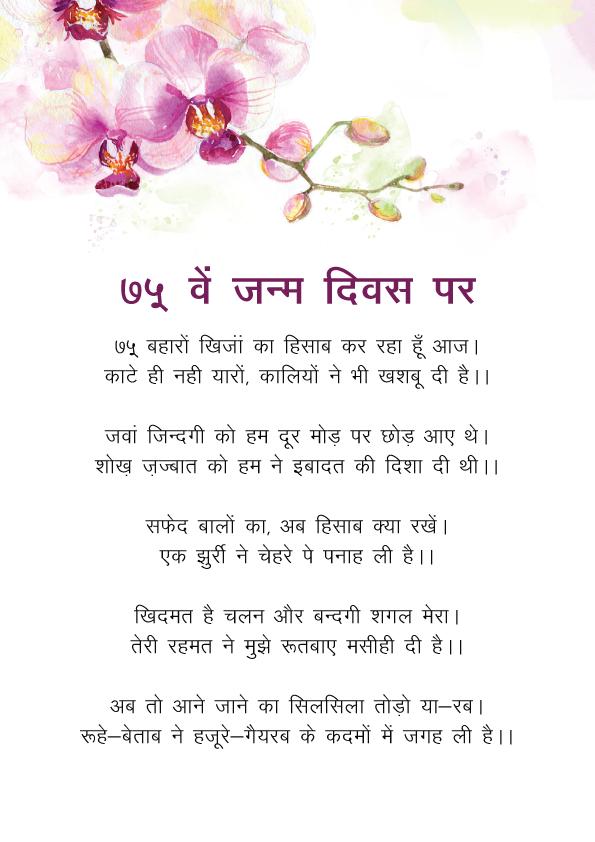 310 Happy Birthday Wishes For Mother In Hindi 2020 Janamdin Status For Maa Happy Birthday 2020
