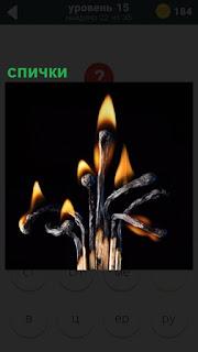 несколько вертикально расположенных спичек, которые горят и тухнут загибаясь