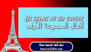 Les verbes du 1er groupe  أفغال المجموعة الأولى