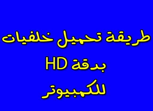 تحميل خلفيات HD للكمبيوتر