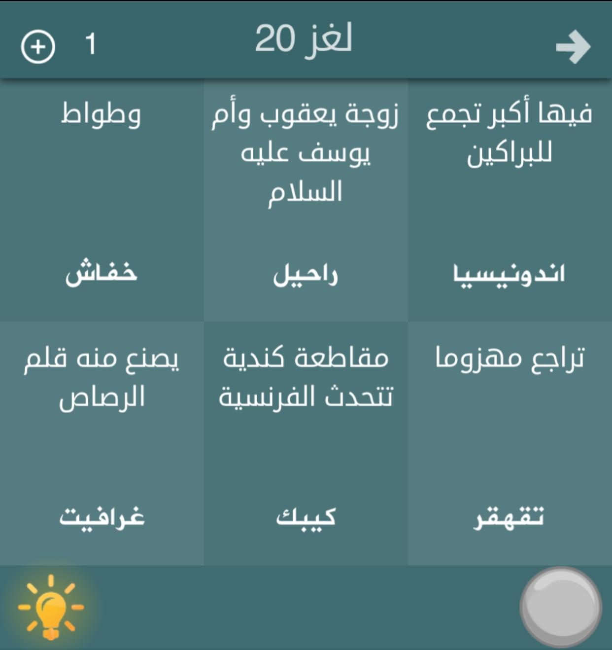 حل لعبة فطحل العرب معلومات عامة المجموعة الاولى لغز من