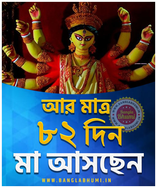 Maa Asche 82 Days Left, Maa Asche Bengali Wallpaper