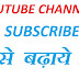Youtube Channel Par Subscribe Kaise Badhaye