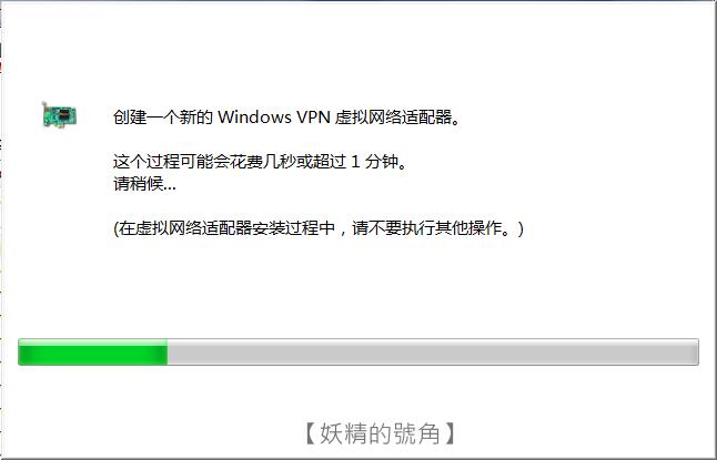 Image%2B014 - [教學] Pokemon GO 解鎖 ip ban - 使用免費的VPN Gate