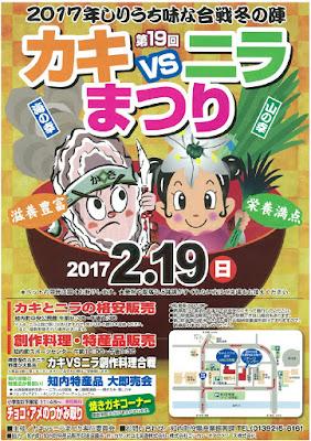 知内町 カキ VS ニラ まつり