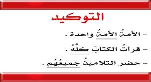 التوكيد لغة عربية صف تاسع فصل ثاني 2019