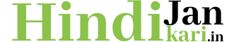 HINDI JANKARI हिंदी जानकारी | कहानियाँ, कविताये, कोट्स, शायरी, मोटीवेशनल,हेल्थ,बायोग्राफी,देश-दुनिया