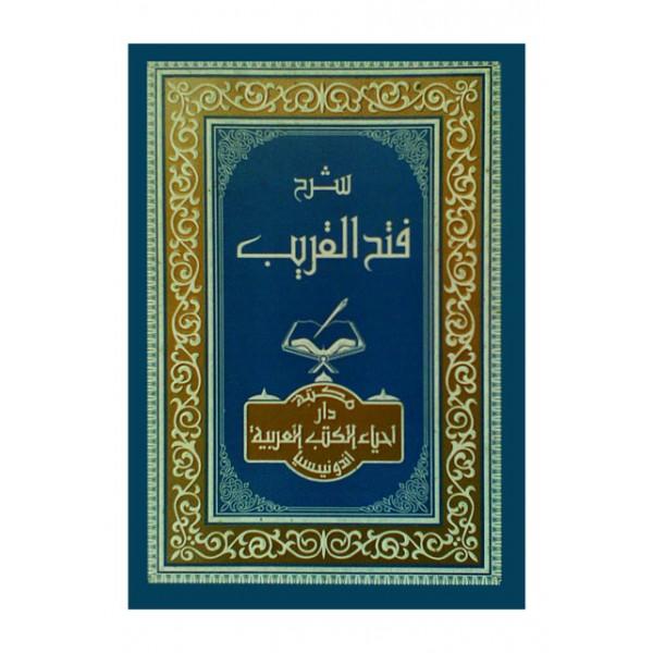 Kitab Fathul Muin Pdf