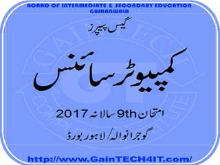 Computer Science Paper 9th Class 2017 gujranwala board