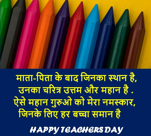 teachers day wishes images, teachers day wishes