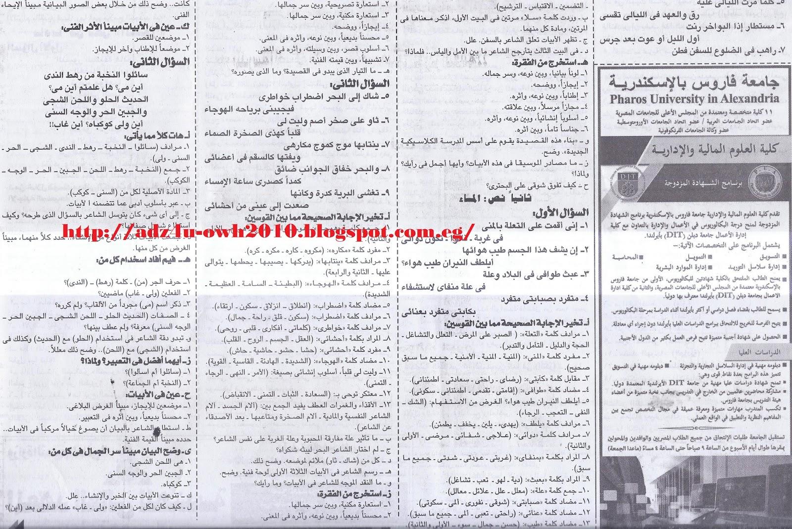 اهم توقعات النصوص للثانوية العامة.. ملحق الجمهورية التعليمي Scan0025