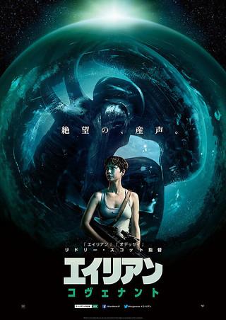 映画 エイリアン コヴェナント Alien: Covenant