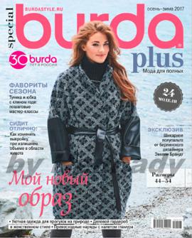 Журнал Бурда 2017