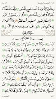 تحميل تطبيق   آية - تطبيق القرآن الكريم للاندرويد