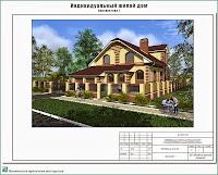 Проект жилого дома в пригороде г. Иваново - д. Афанасово Ивановского р-на. Перспектива