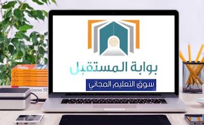 بوابة المستقبل التسجيل في البوابة الرقمية كلاسيرا وزارة التعليم السعودية classera