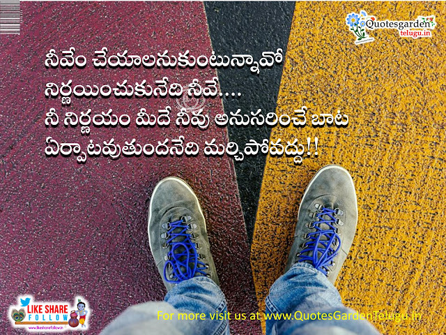 Inspirational Quotes in Telugu - Quotes garden telugu inspirational quotes