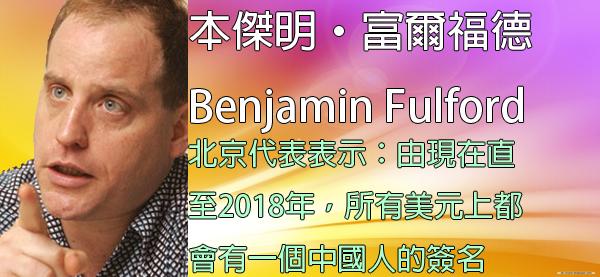 [揭密者][本傑明·富爾福德 Benjamin Fulford]2016年1月26日訊息:北京負責人表示:由現在直至2018年,所有美元上都會有一個中國人的簽名