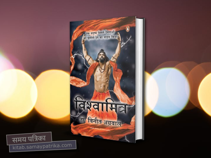 vishwamitra book by vineet agarwal